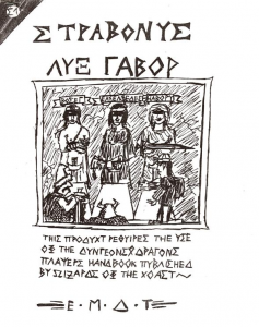 Original manuscript cover - featuring a horribly executed d20 trademark notice. In Greek letters.
